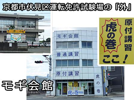 京都市伏見区運転免許試験場の「外」モギ会館